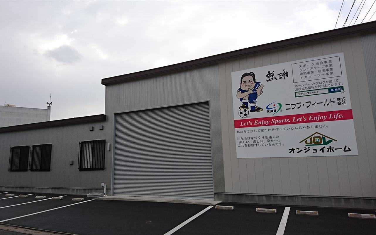 コウフ・フィールド(株)